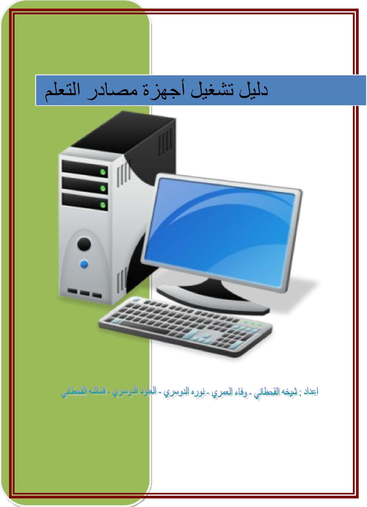 دليل تشغيل اجهزة مركز مصادر التعلم
