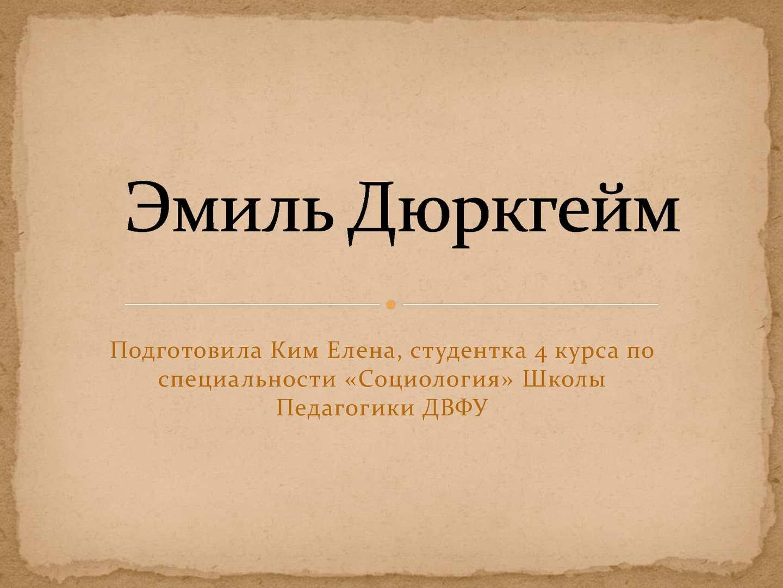 Презентация о Эмиле Дюркгейме