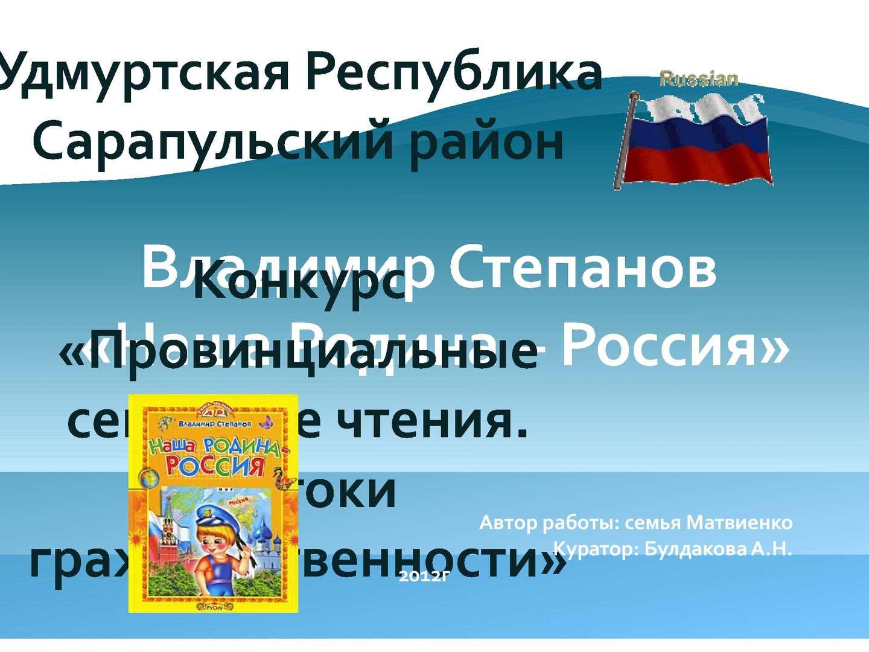 наша родина россия минус слушать