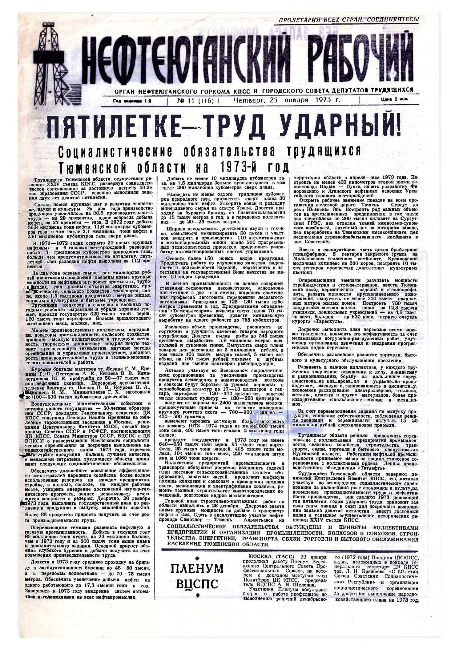 Уплотнения теплообменника Этра ЭТ-200 Ноябрьск