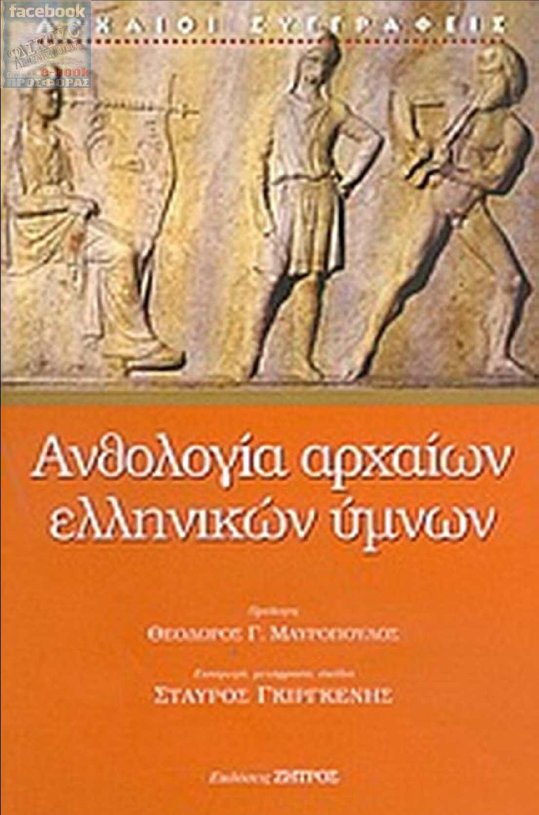 Ανθολογία Αρχ. Ελληνικών Ύμνων – http://www.projethomere.com
