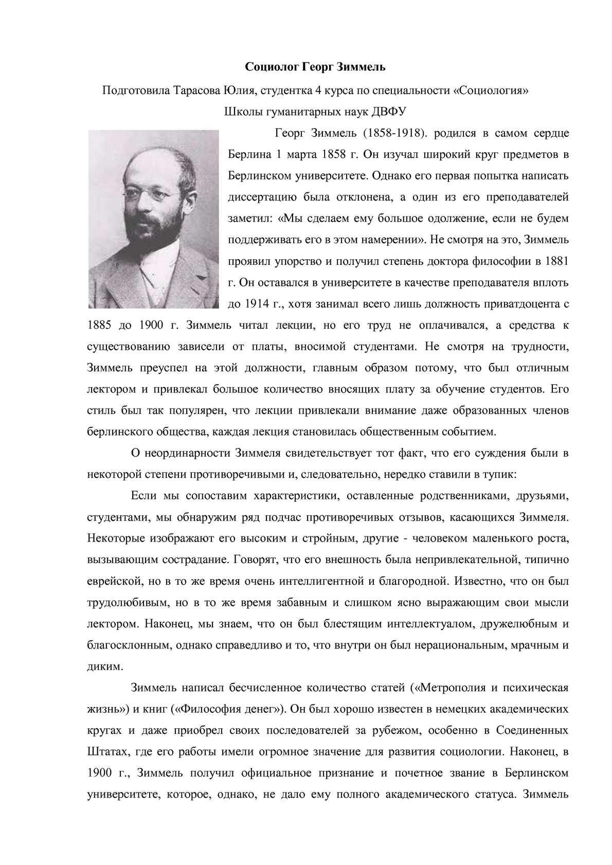 contribution of georg simmel to sociology Georg simmel and the masculinity of modernity 'georg simmel's neglected contribution to feminist sociology and the corporeal turn in sociology.