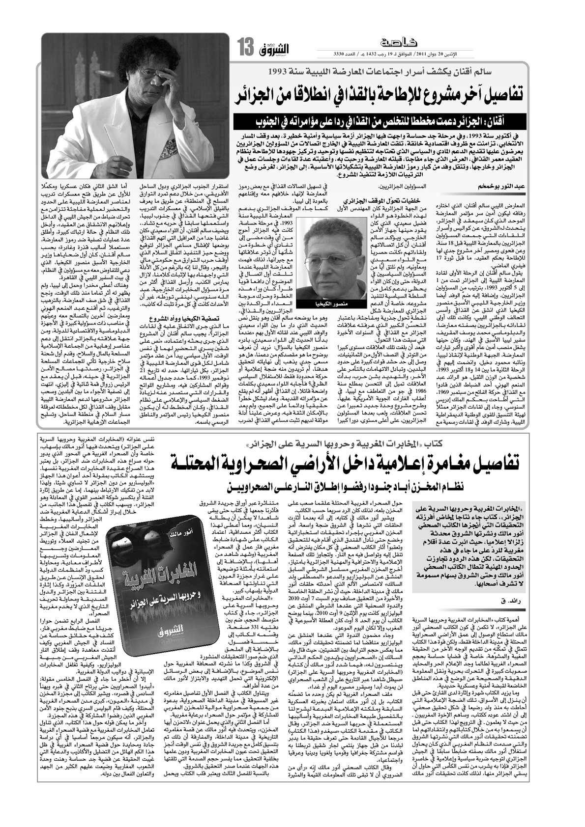"""كتاب """"المخابرات المغربية وحروبها السرية على الجزائر"""": تفاصيل مغامرة إعلامية داخل الأراضي الصحراوية المحتلة"""