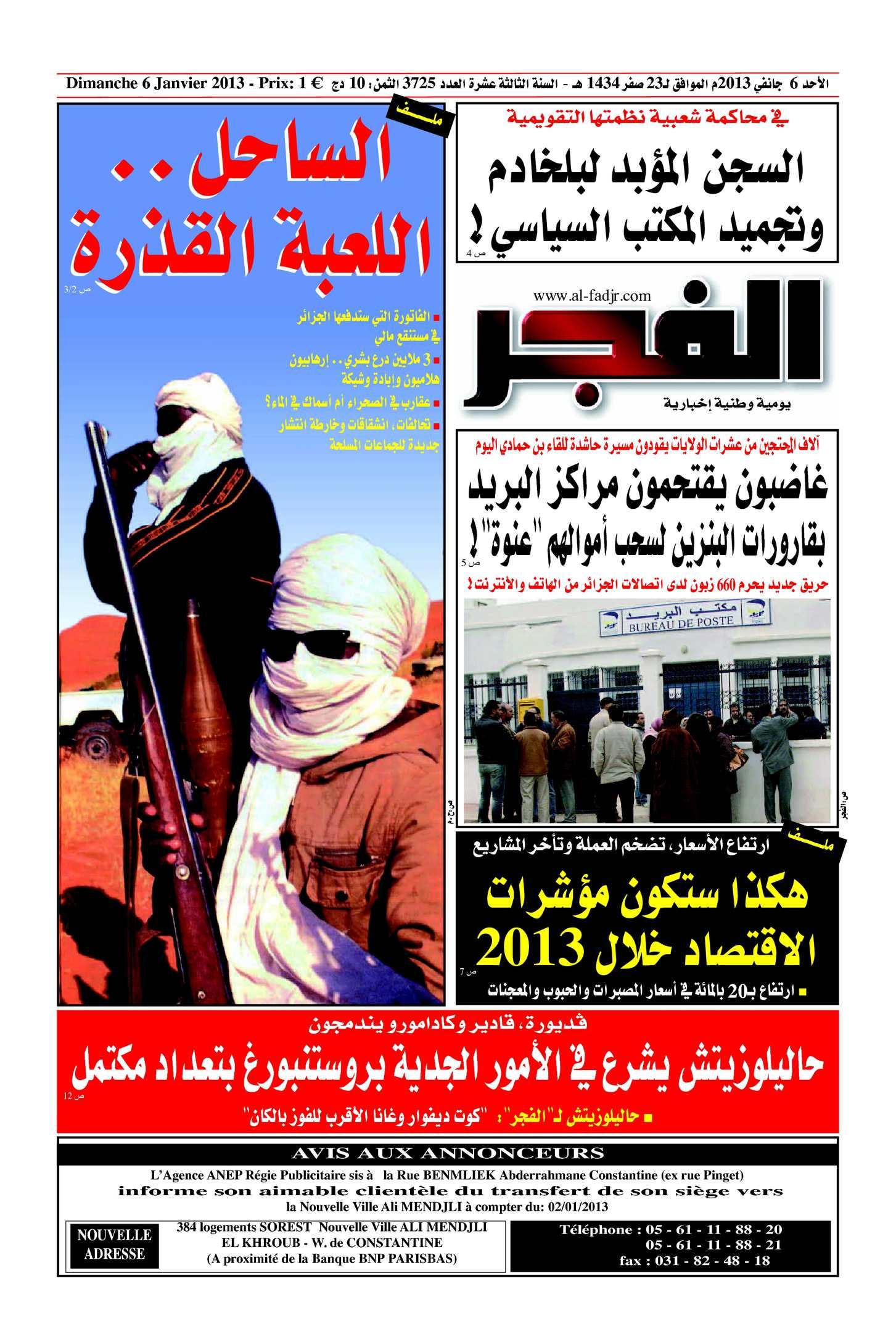جرائد الجزاير ليوم 06/01/2013