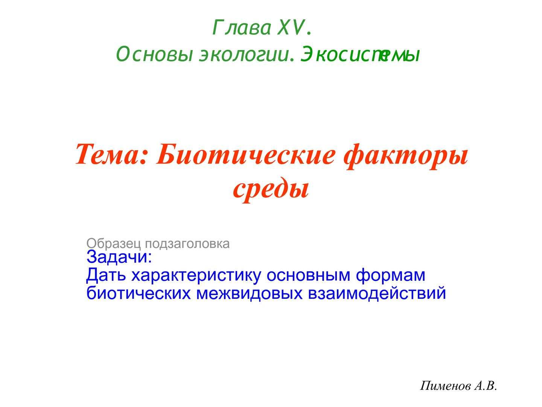 Комменсал