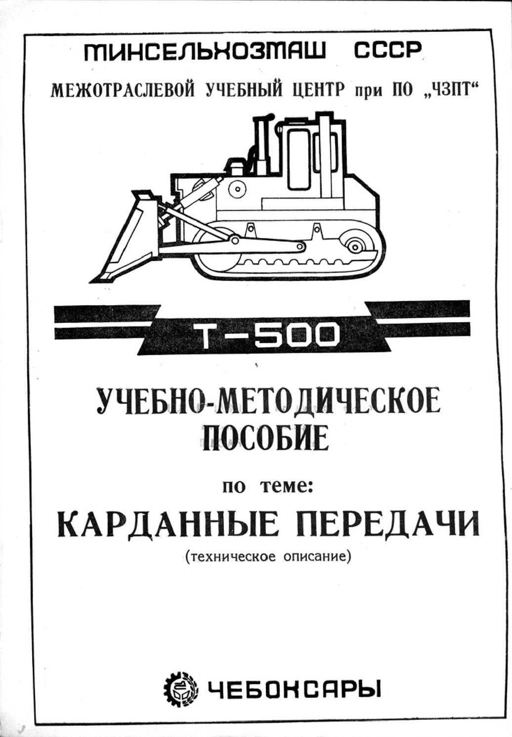 Трактор Т-500 Карданные передачи (Учебно-методическое пособие)