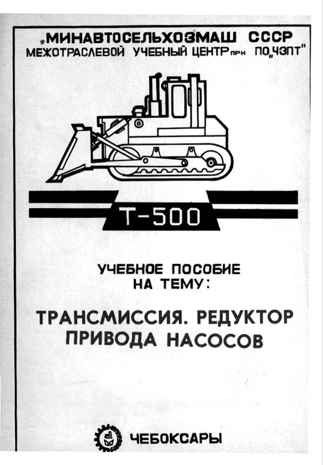 Трактор Т-500. Трансмиссия. Редуктор привода насосов (учебное пособие)