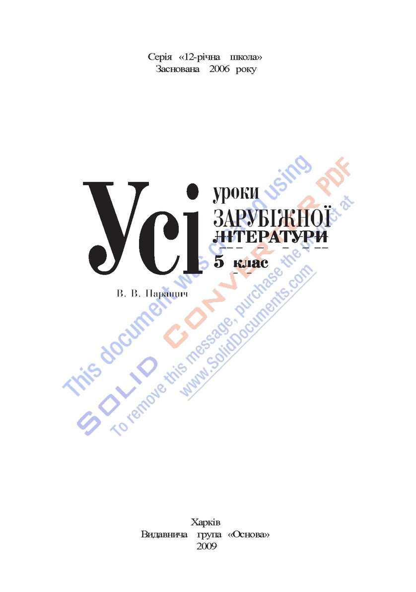 Calaméo - Parashchych uroky 5 c2bb6bdf116f4