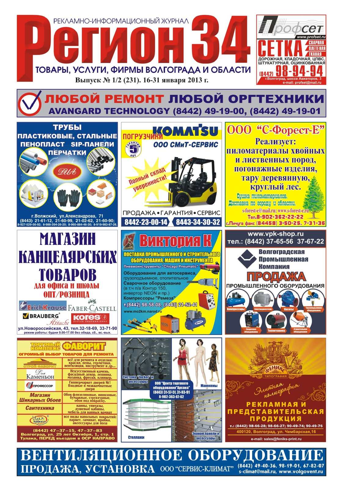 Бикарбонаты со 2 крови сдать анализы в новороссийске Прививочная карта 063 у Шипиловская улица