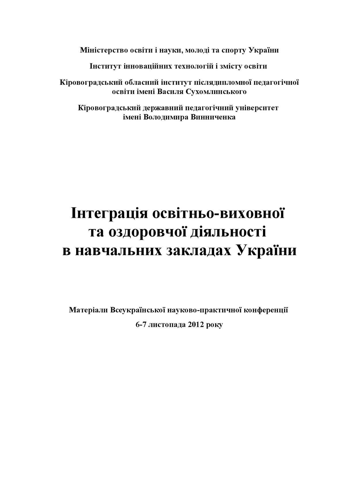 Calaméo - Інтеграція освітньо-виховної та оздоровчої діяльності в навчальних  закладах України 023cbbed15fbc
