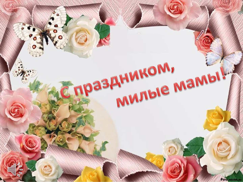 С днем матери поздравление учителю