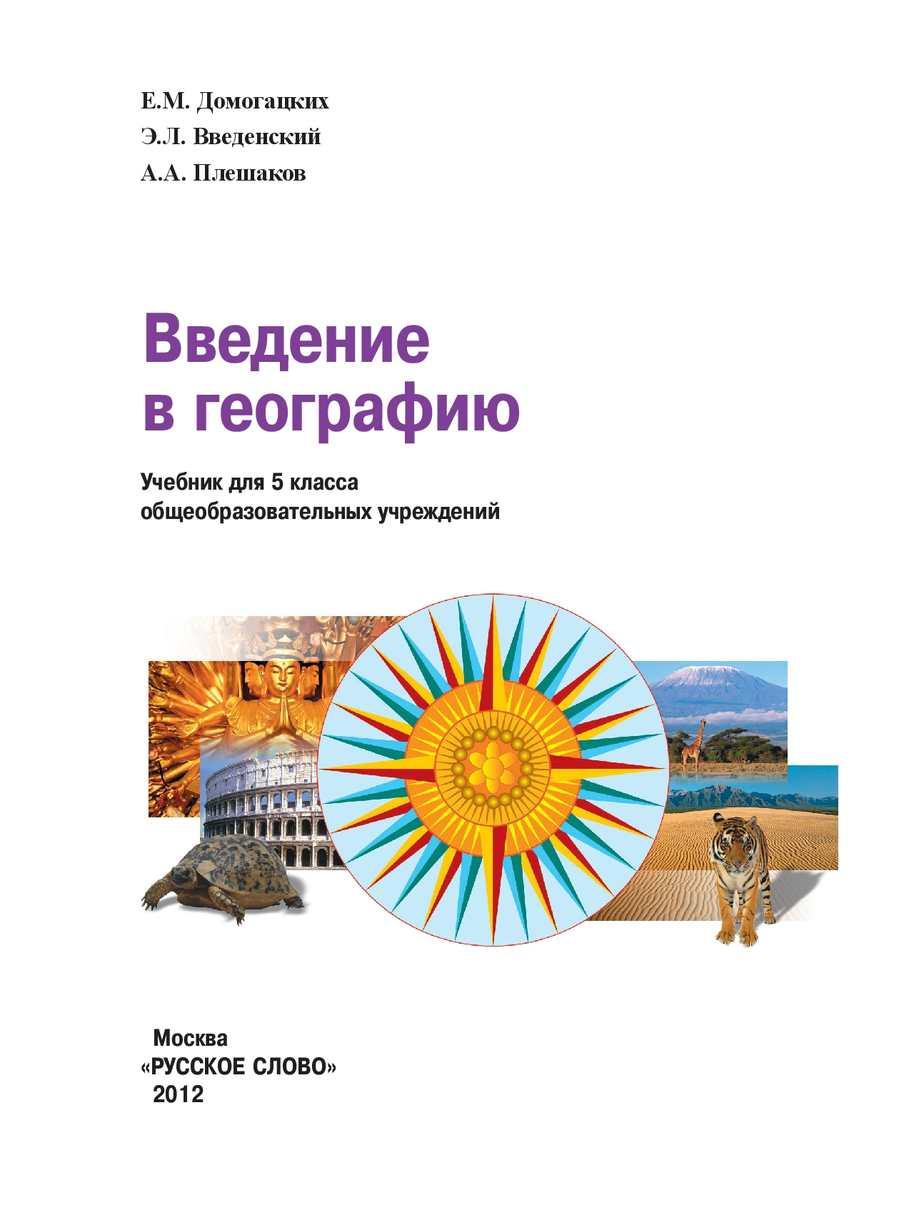 География Учебник  5 класс