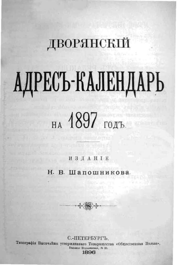1897. Дворянский календарь на 1897 год.