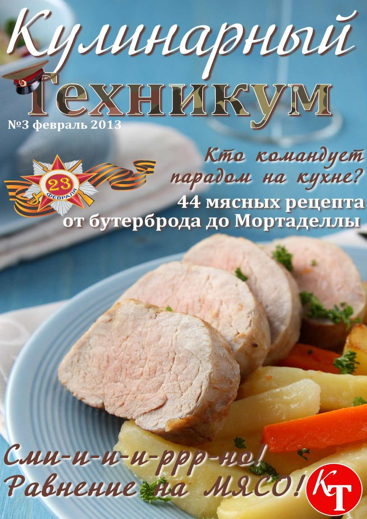 Кулинарный техникум №3 Тематический выпуск к 23 февраля