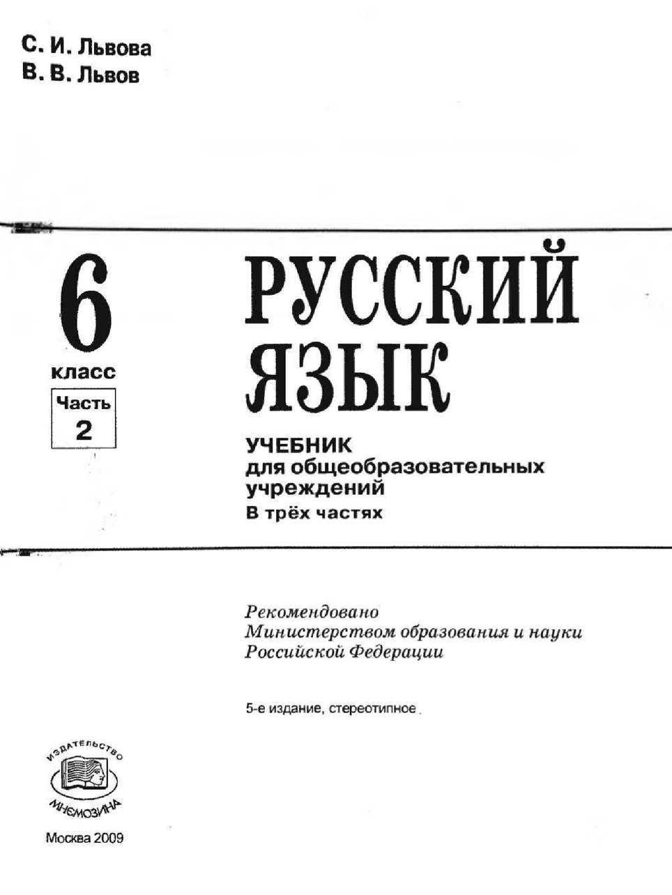 Готовое домашнее задание по русскому языку 6 класс мнемозина с и львова упражнения 308 ова