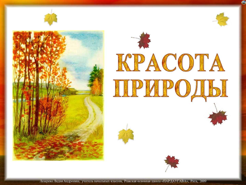 Презентация на тему осень с музыкой 23 фотография