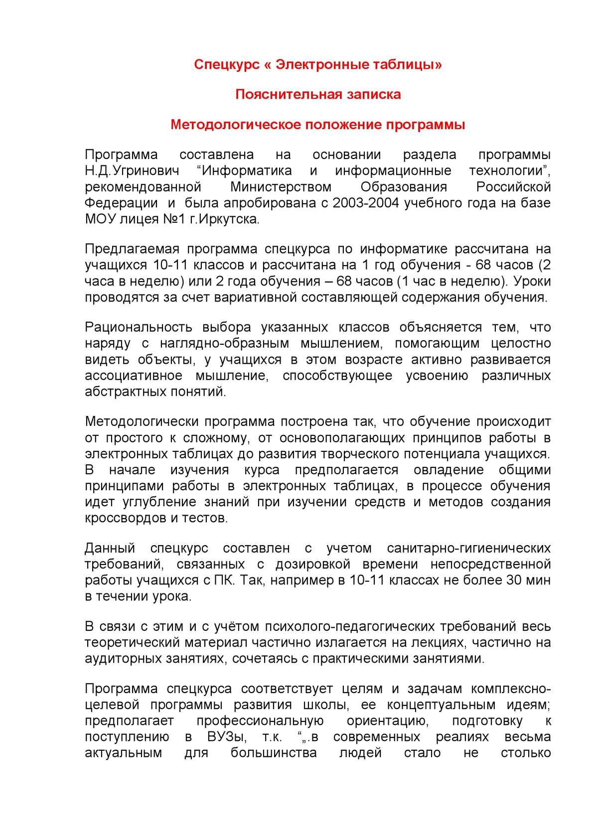 "Элективный курс "" Электронные таблицы"""