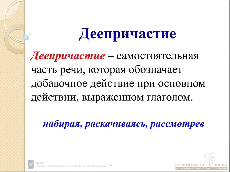 kakim-chlenom-yavlyaetsya-deeprichastie