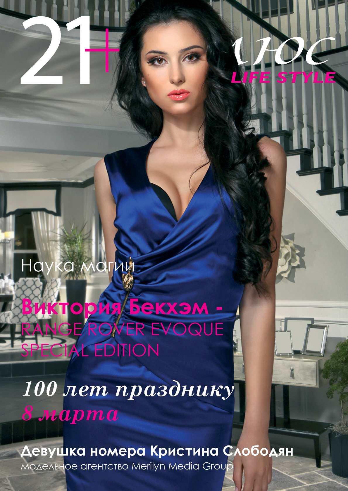 502524a8324 Calaméo - Журнал 21 плюс март-апрель 2013