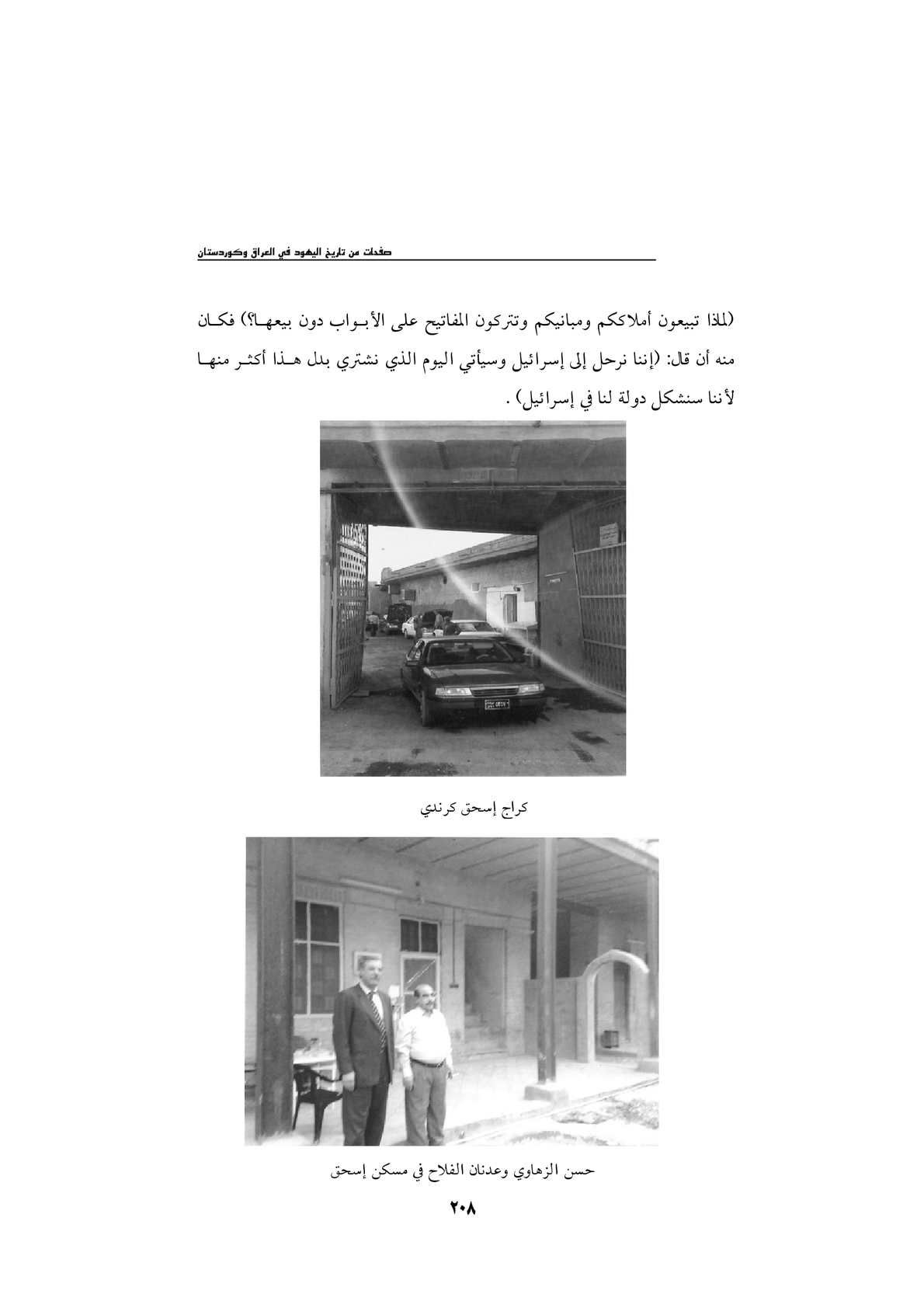 Page 208