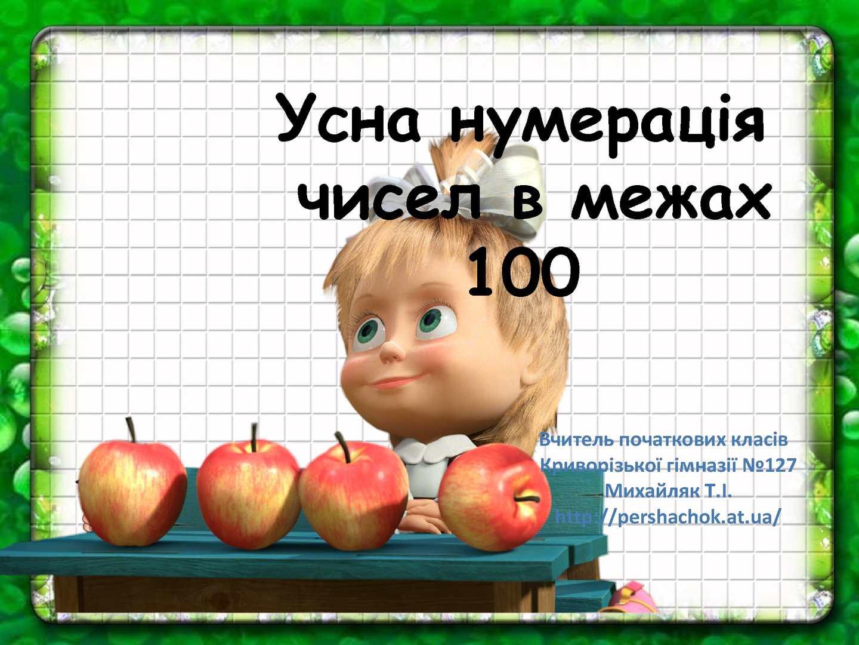 Усна нумерація чисел  в межах 100
