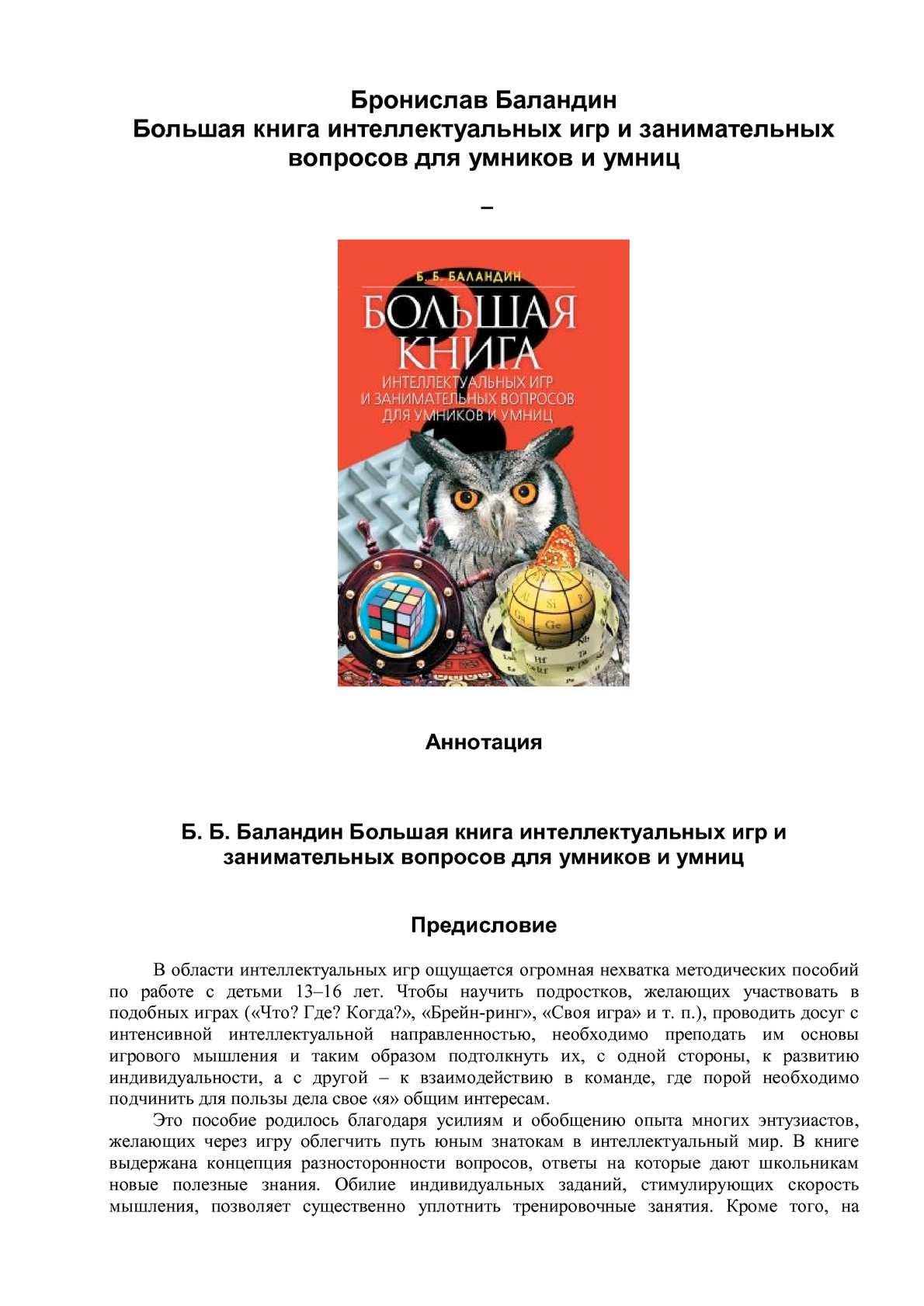 Решебник по истории 5 класс в тетради в.с.кошель н.в.байдакова
