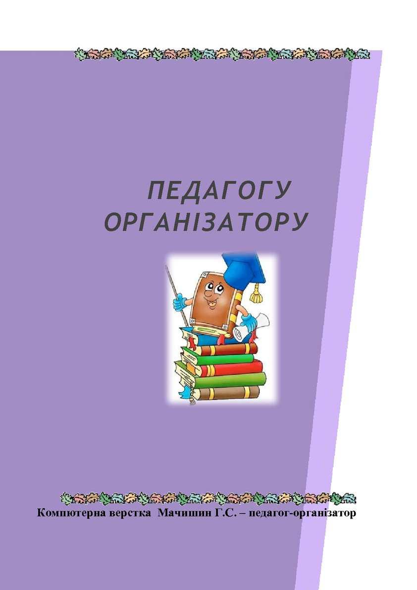 Книжка педагога організатора