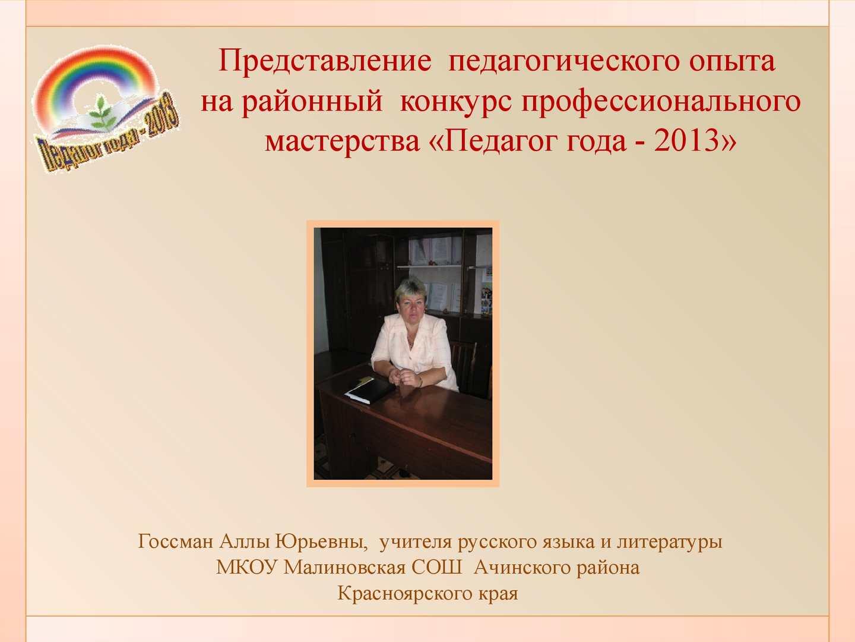 Представление на конкурс учитель года учителя по истории