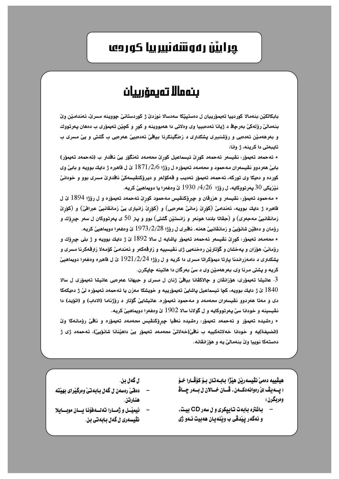 peyv63- peyv63-pdf------kovara peyv-yekitiya niviseren kurd duhok, her se heyvan careke derdixe