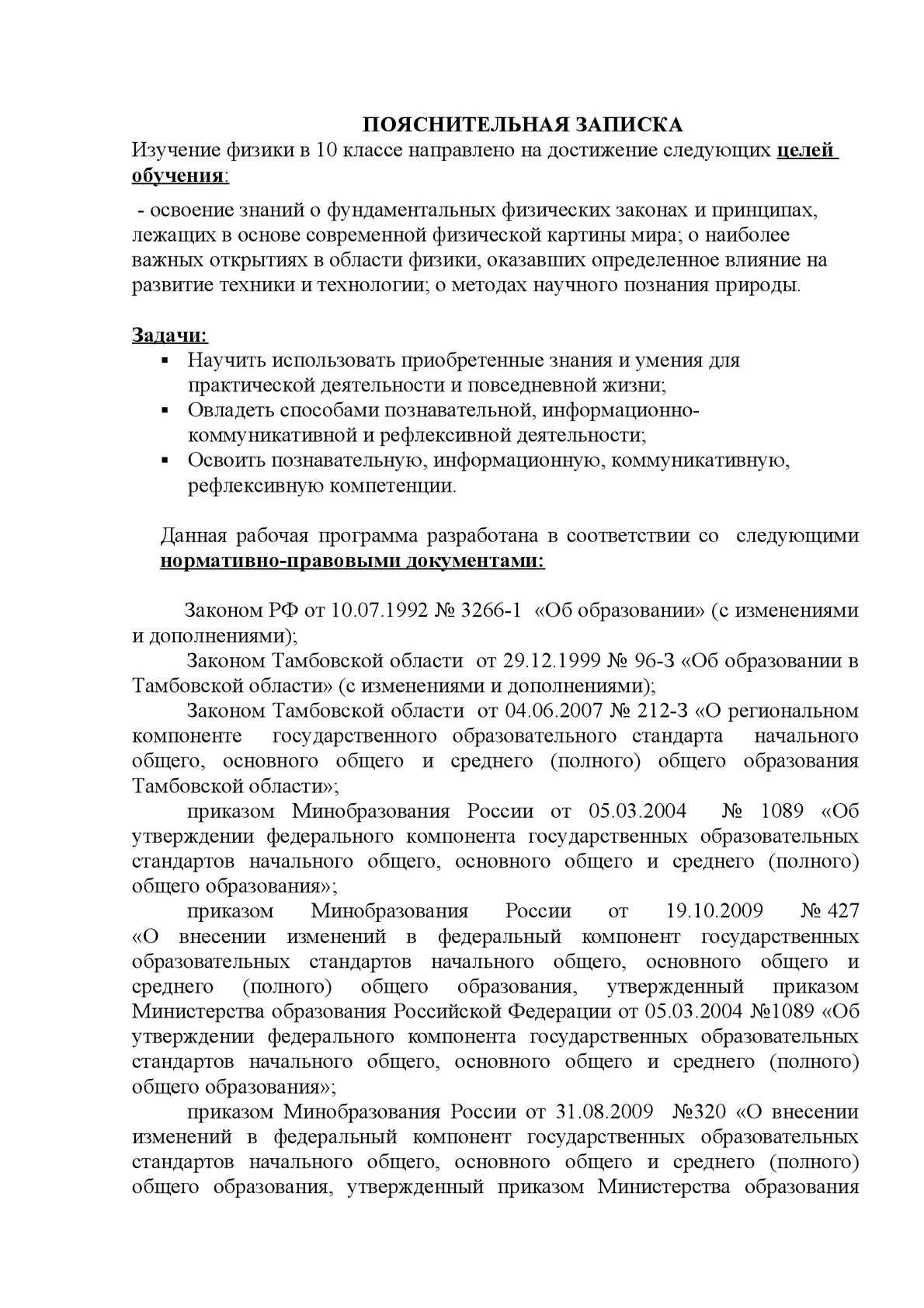 Рабочая программа по физике класс часа Мякишев