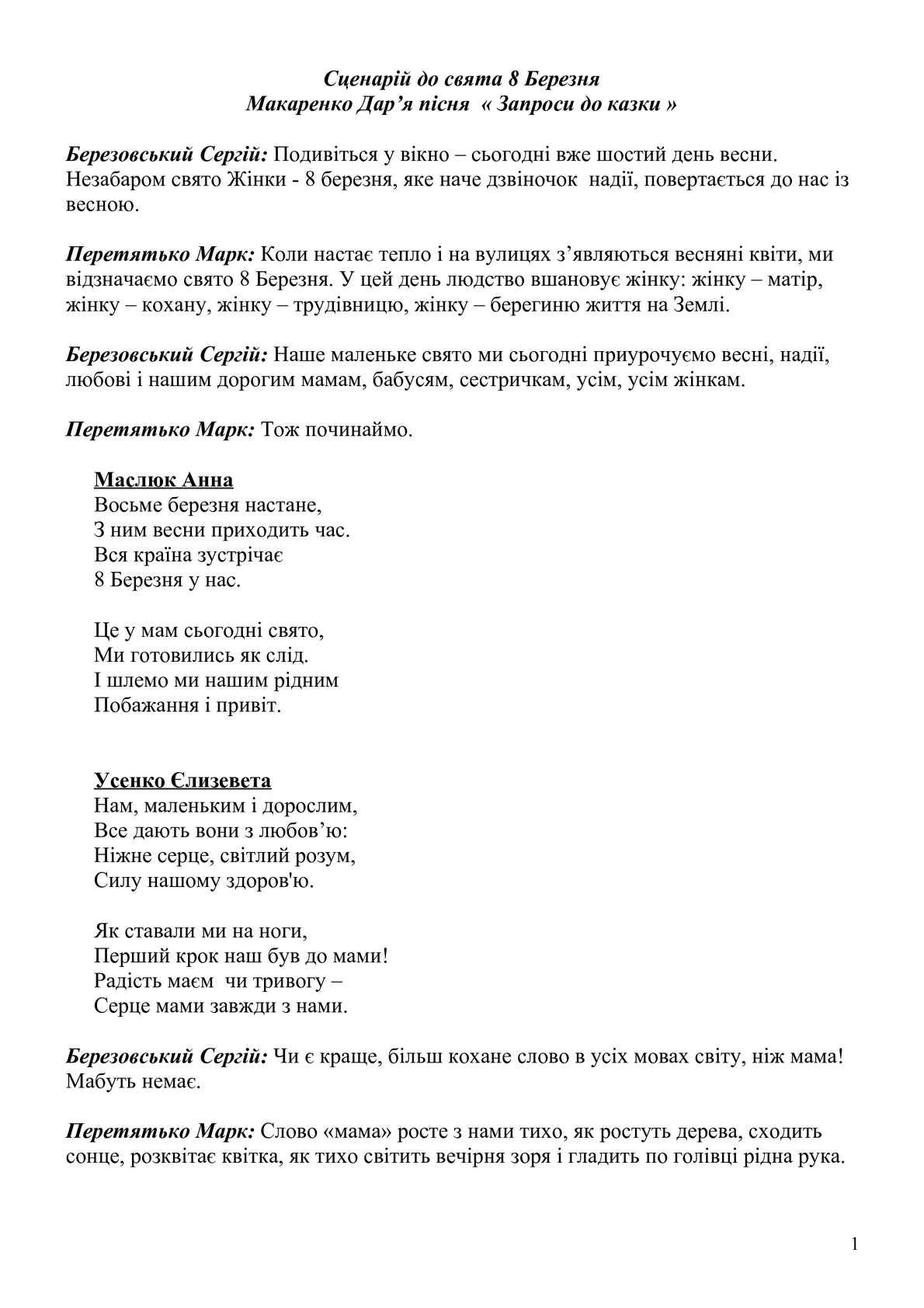 Cценарій до 8 березня в 5 класі