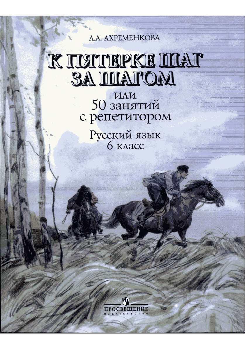 гдз по русскому 5 класс к пятёрке шаг за шагом