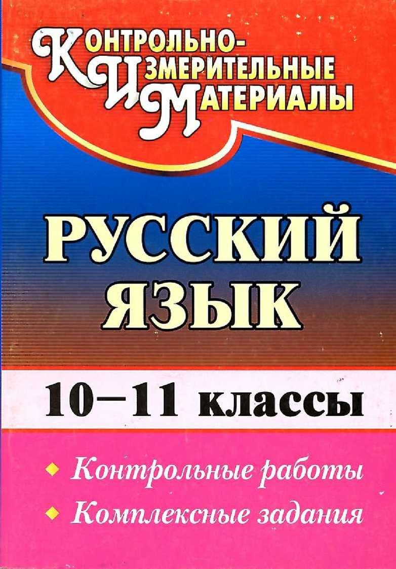 Русский язык класс контрольная работа найдено в каталоге Русский язык 10 класс контрольная работа