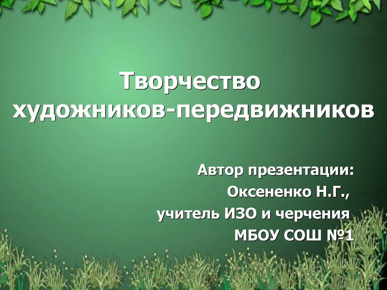 илья ефимович репин презентация