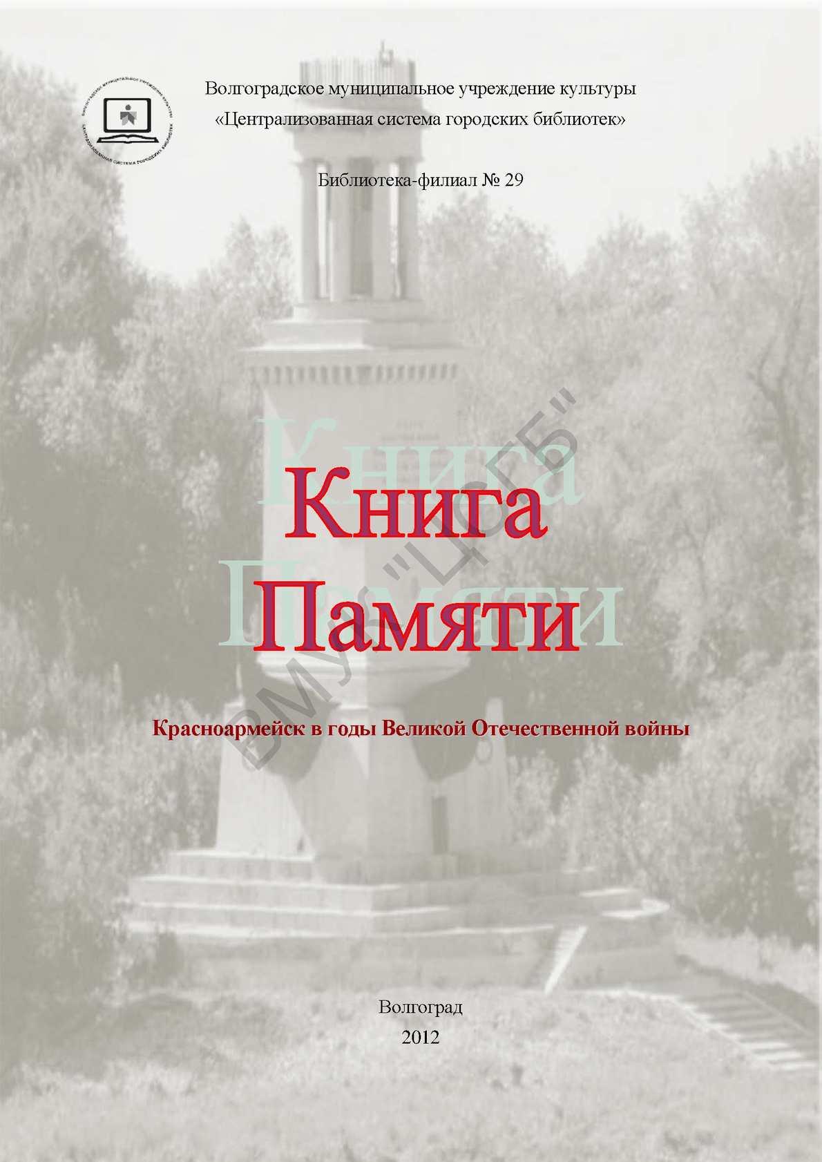Книга памяти. Красноармейск в годы Великой Отечественной Войны