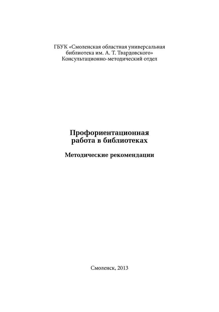 Профориентационная работа в библиотеках: методические рекомендации