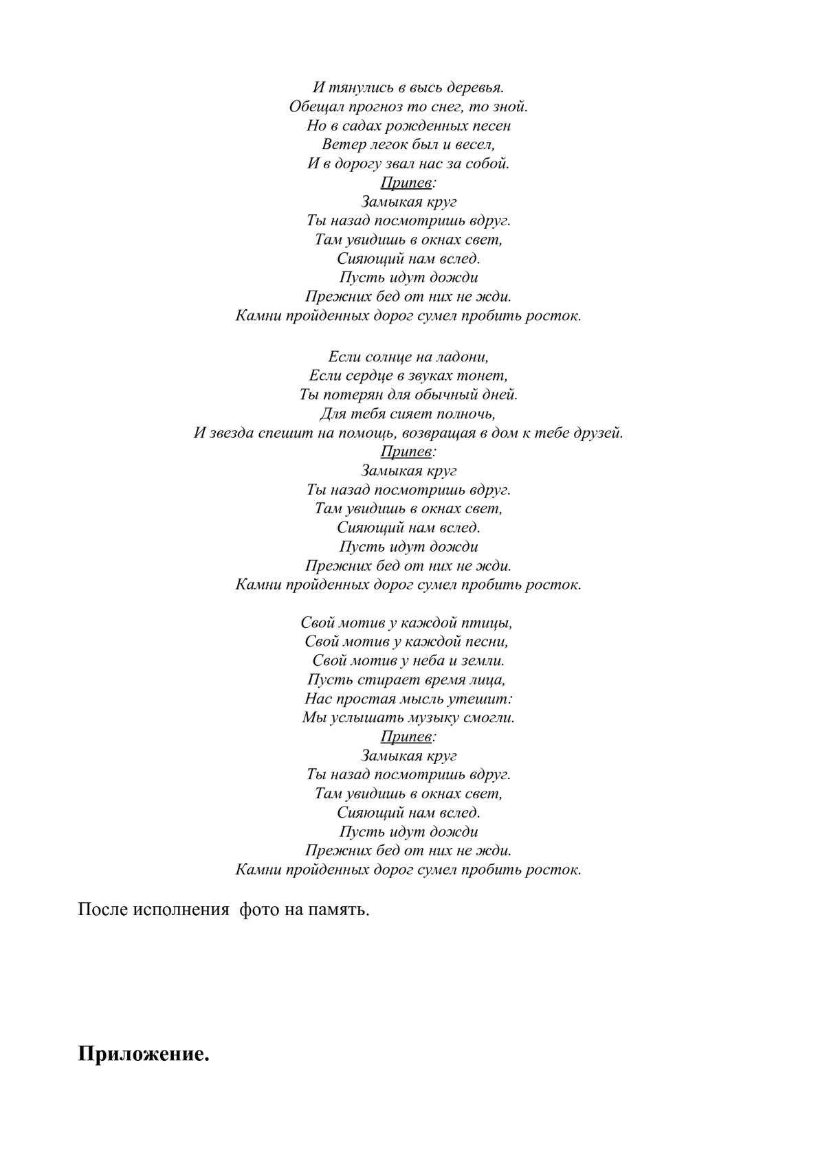 Текст песни голое дерево