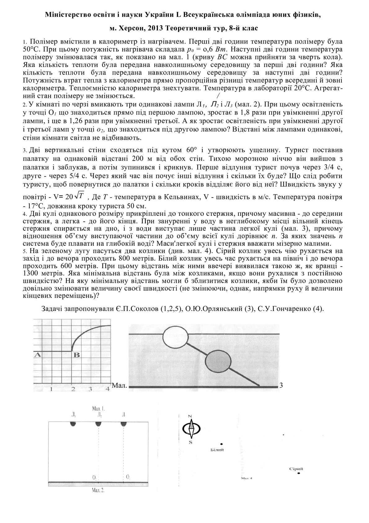Задачі. L Всеукраїнська олімпіада юних фізиків,  м. Херсон, 2013 Теоретичний тур, 8-й клас