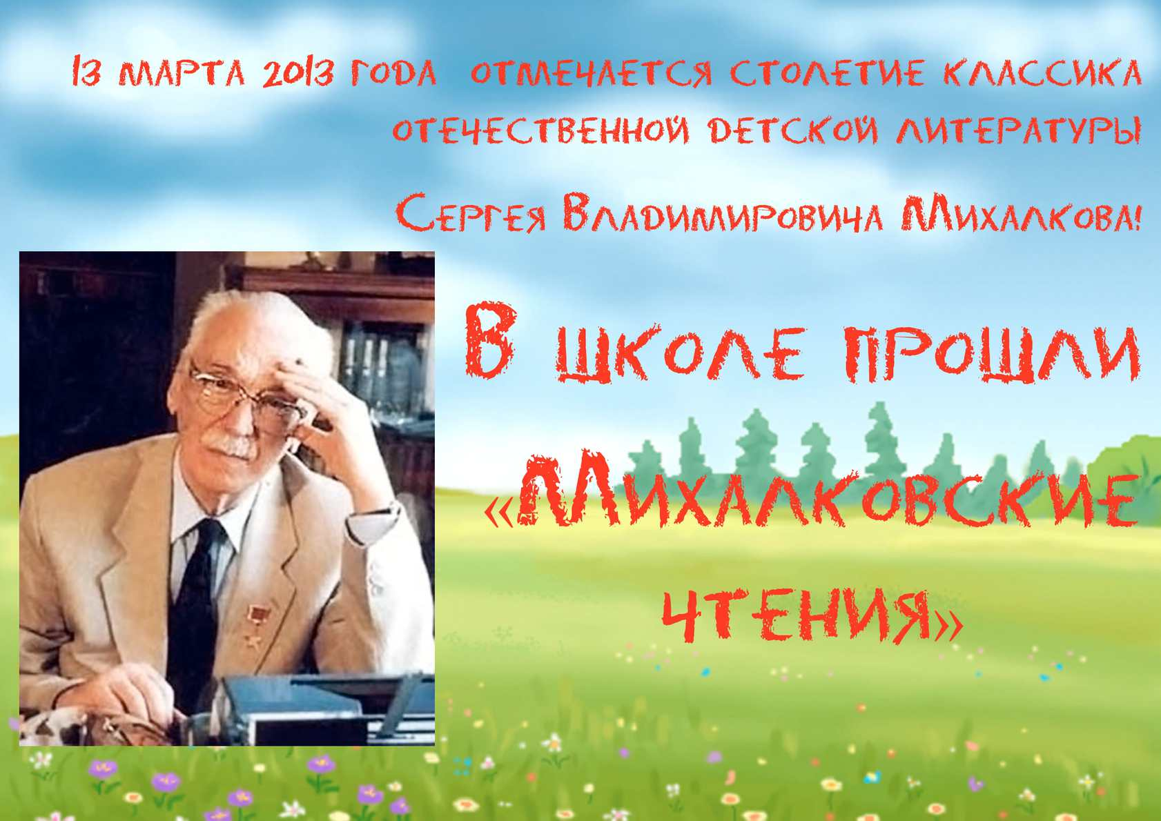 Михалковские чтения