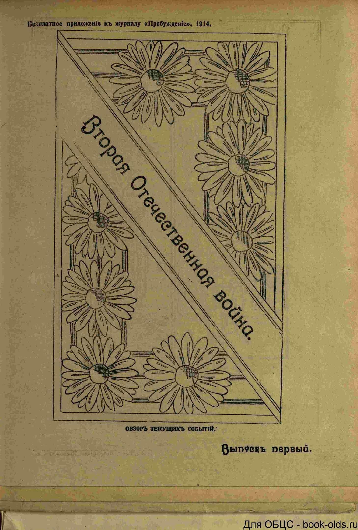 1914. Бесплатное приложение к журналу Пробуждение. Вторая Отечественная война_1_8