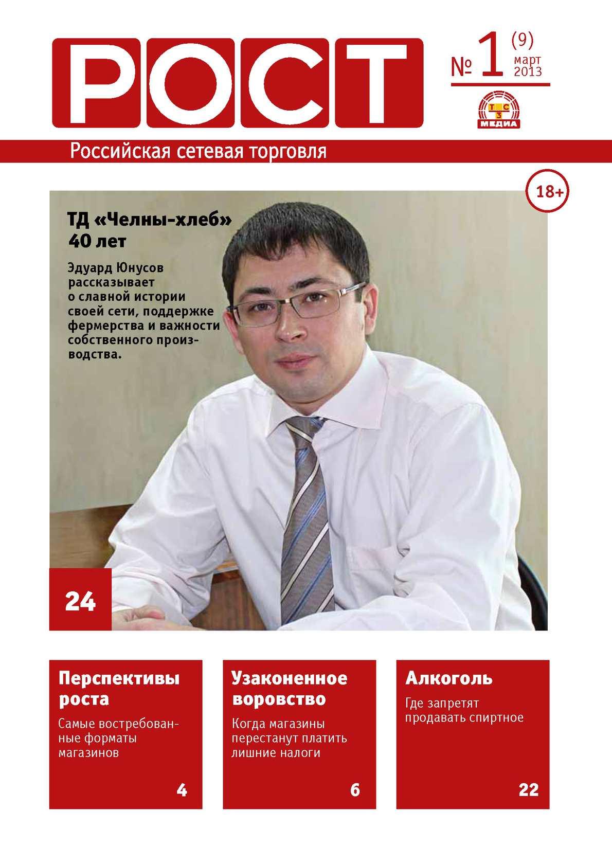 РОСТ. Российская сетевая торговля #1(9)