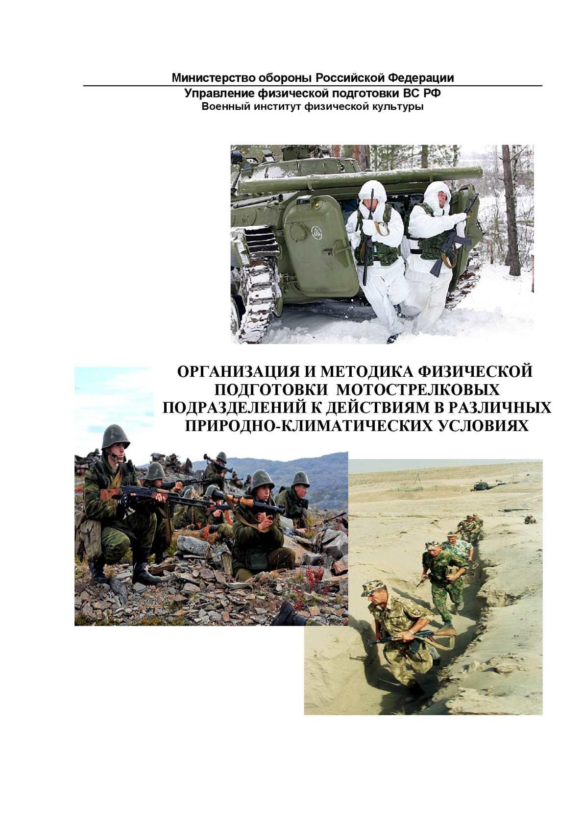 Организация и методика физической  подготовки  мотострелковых подразделений к действиям в различных природно-климатических условиях