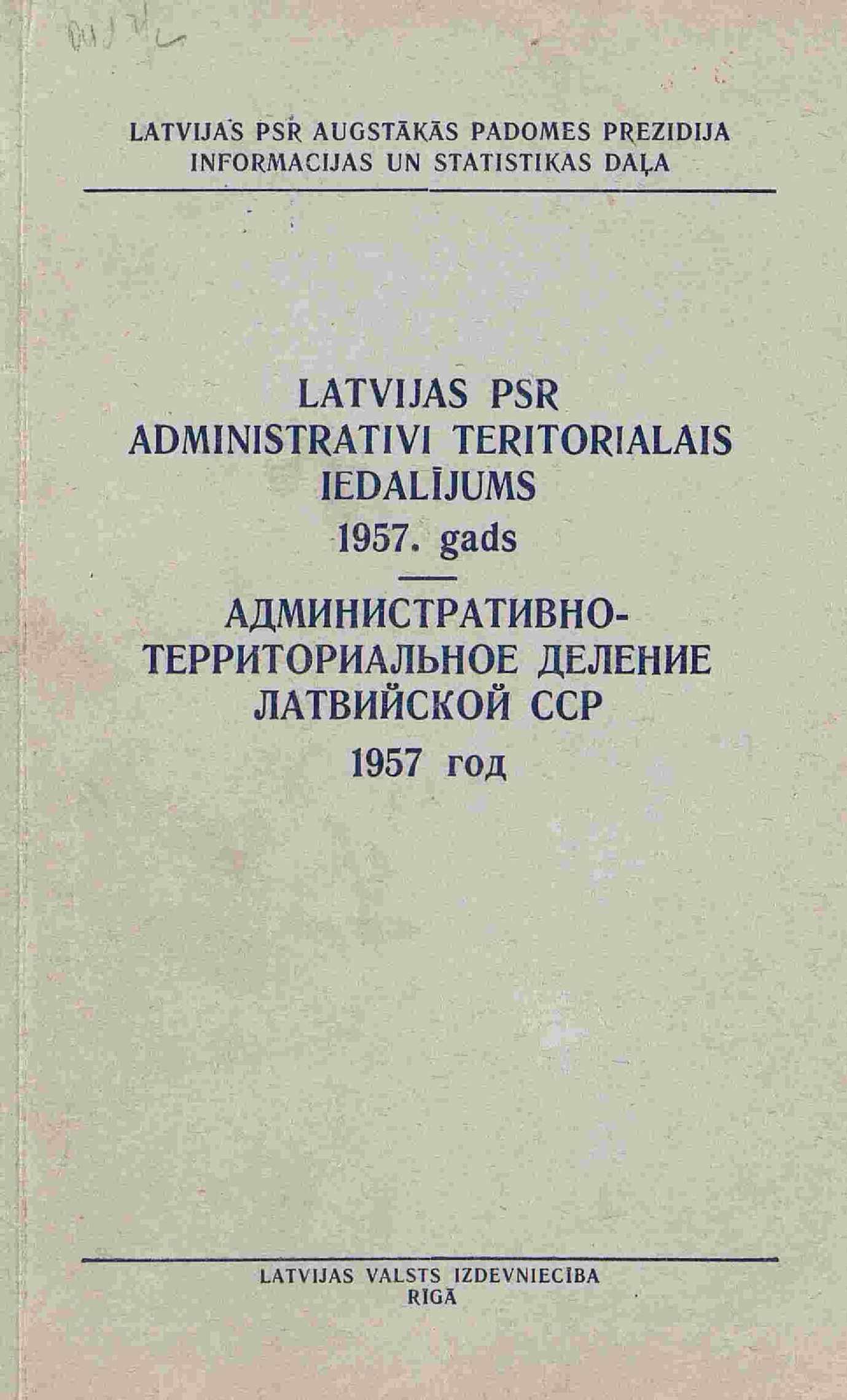 1957. Административно-территориальное деление Латвийской ССР 1957 год.