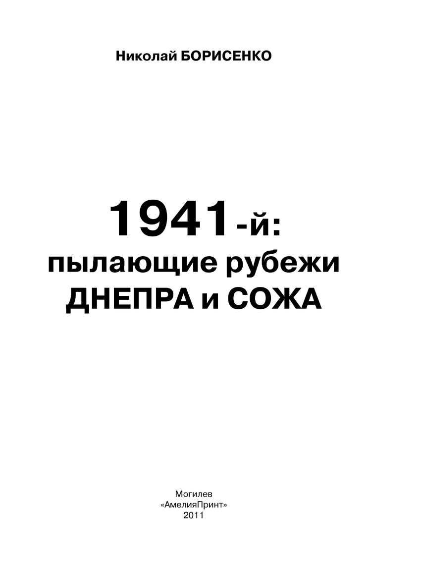 Part01 1941-й - пылающие рубежи Днепра и Сожа
