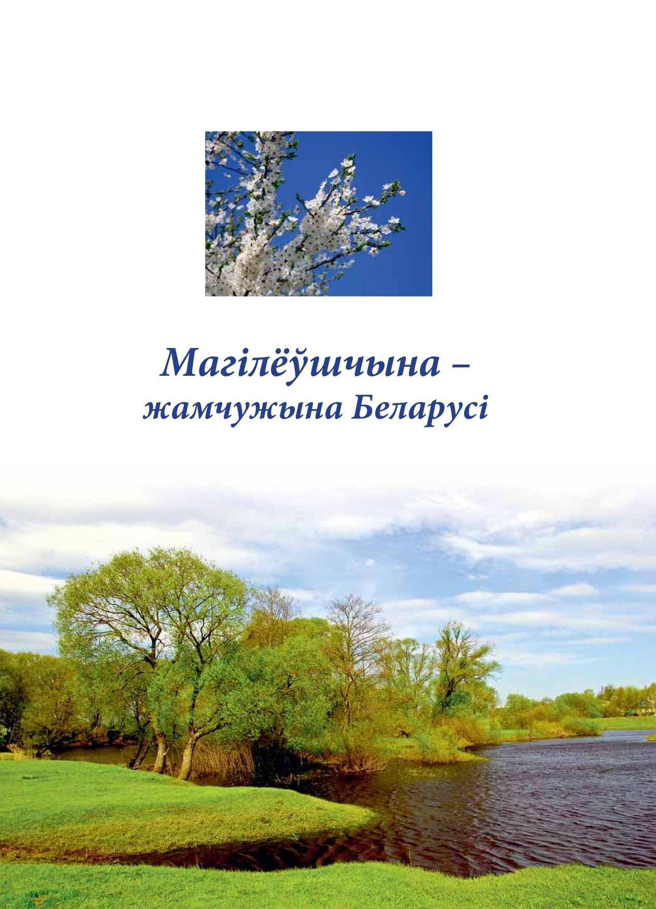 Магілёўшчына - жамчужына Беларусі