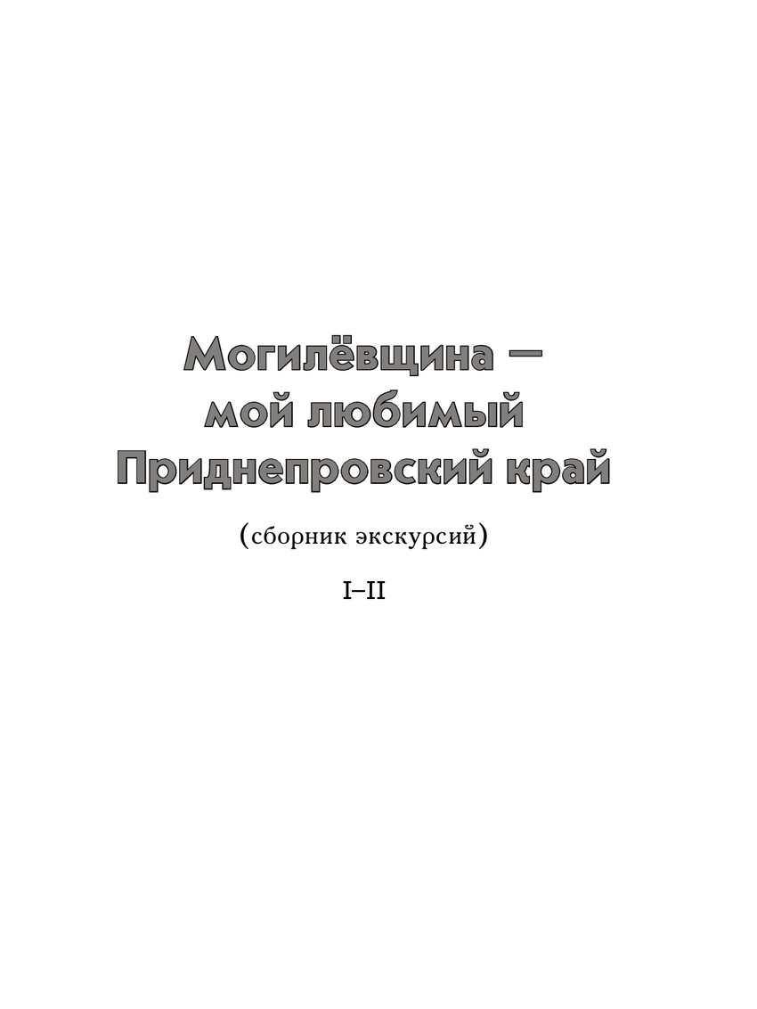 Part01. Могилевщина-мой любимый Приднепровский край