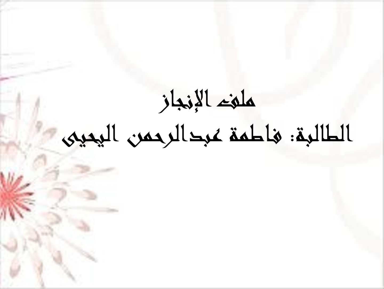 Calaméo ملف إنجاز الطالبة فاطمة عبدالرحمن اليحيى