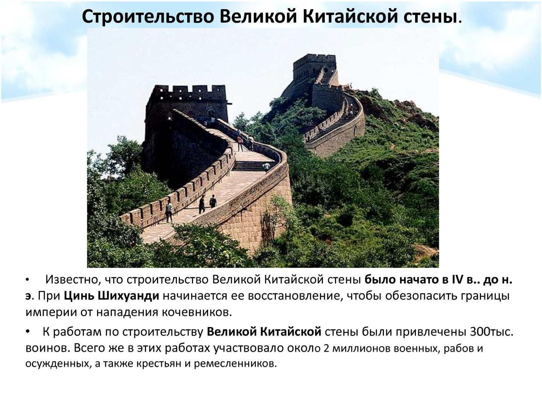 вашими как построили великую китайскую стену порно фотографии видео, показанные