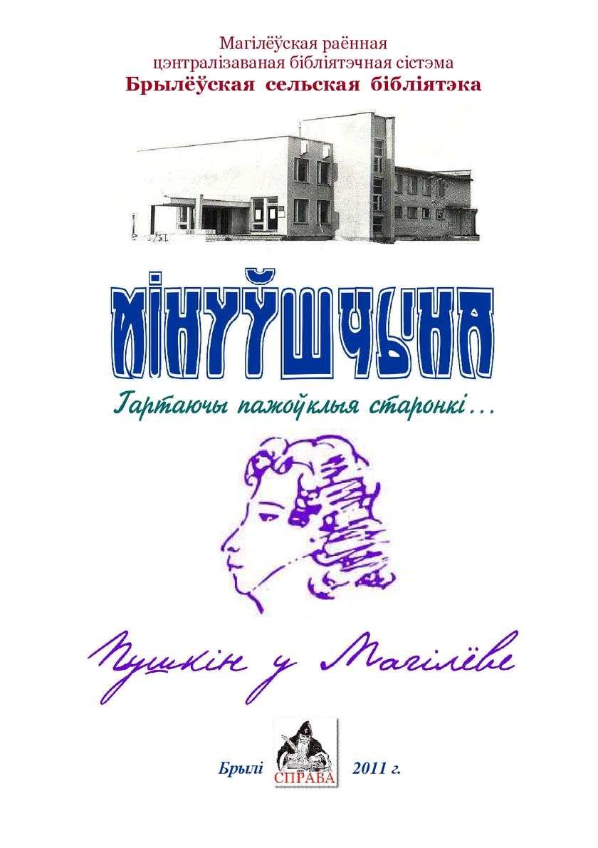 """""""Мінуўшчына"""". Вып. 2.  Пушкин в Могилёве (сборник)"""