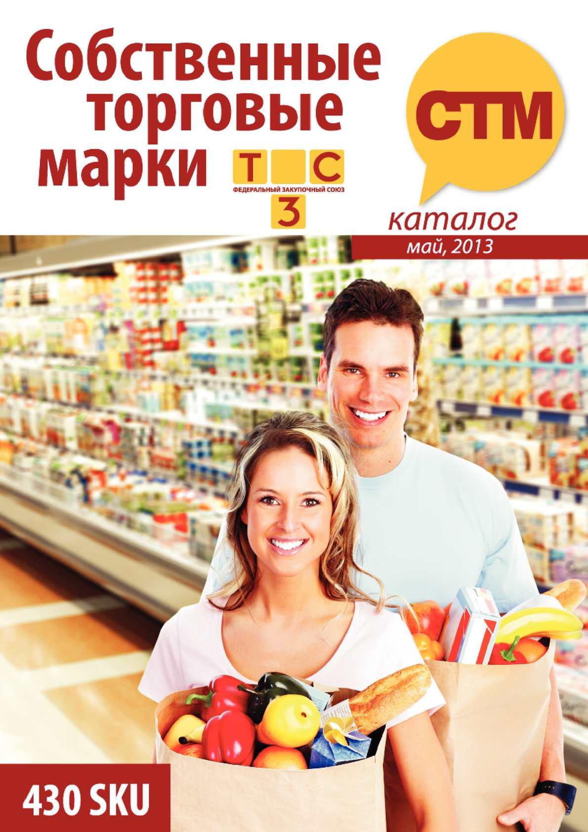 Каталог товаров под Собственными торговыми марками. Выпуск восьмой
